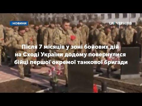 Після 7 місяців у на сході повернулися бійці І окремої танкової бригади
