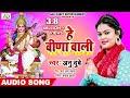 #Anu Dubey #Sarswati Puja Song 2020 #He Veena Wali #भोजपुरी सरस्वती पुजा सॉन्ग 2020