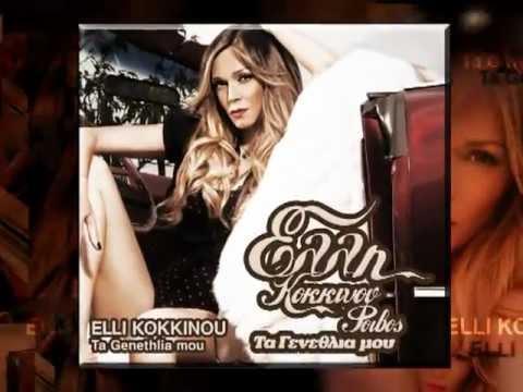 ELLI KOKKINOU - CD Ta Genethlia mou (TV commercial spot)
