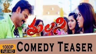 Thulasi Comedy Teaser