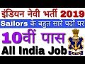 Indian Navy Sailor Recruitment 2019 | Indian Navy Sailor Job Vacancy 2019 | 10वीं पास भर्ती