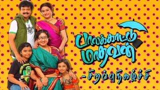 Watch Palakkattu Madhavan Sirappu Nigazhchi  Kalaingar tv Show 07/Jul/2015 online