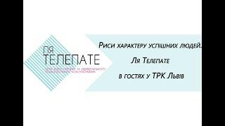 Ля Телепате в гостях у ТРК Львів. Риси характеру успішних людей