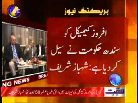 Shahbaz Sharif Press Conference News Package 01 February 2012
