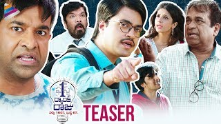 First Rank Raju Movie TEASER