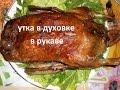 Рецепт запеченной утки в духовке в рукаве
