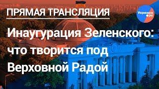 Инаугурация Зеленского онлайн: что творится под Верховной Радой (20.05.2019 12:45)