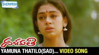 Yamuna Thatilo sad Video Song   Dalapathi