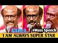 Petta - Marana Mass - Rajinikanth Full Speech Petta Audio Launch | Rajinikanth Speech