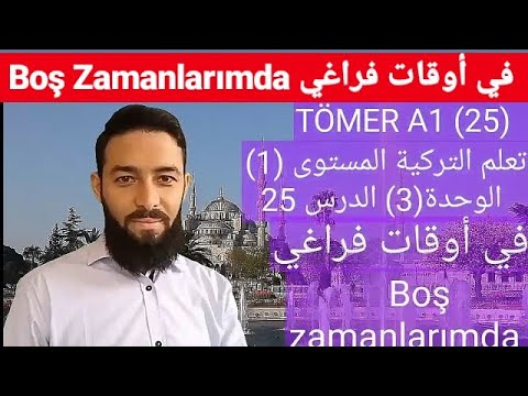تومر A1 الدرس 25 أوقات الفراغ تعلم التركية المستوى الأول TÖMER A1 Arapça 25