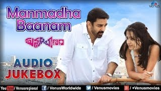Manmadha Baanam - Telugu Movie || Full Songs Jukebox