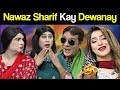 Nawaz Sharif Kay Dewanay | Syasi Theater - 11 July 2018
