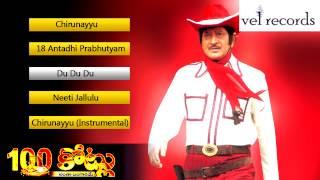 100 Kotlu | Telugu Movie Full Songs
