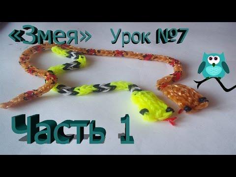 Плетение резинками змейку урок