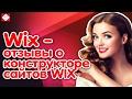 Wix - отзывы о конструкторе сайтов WIX. Прежде чем создавать сайт на бесплатной платформе Викс vix