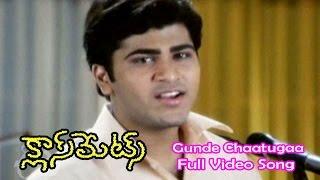 Gunde Chaatugaa Full Video Song | Classmates
