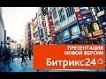 Что показали на презентации новой версии Битрикс24 (Bitrix24) Токио