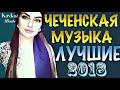 Фрагмент с начала видео - ЛУЧШИЕ ЧЕЧЕНСКИЕ ПЕСНИ 2018 СУПЕР СБОРНИК Chechen MUSIC