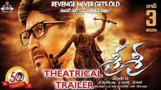 Sri Sri Theatrical Trailer