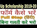 Up scholarship 2019-20 ka Form kaise Bhare Mobile Se | How To fill up scholarship 2019-20 Form | TLS