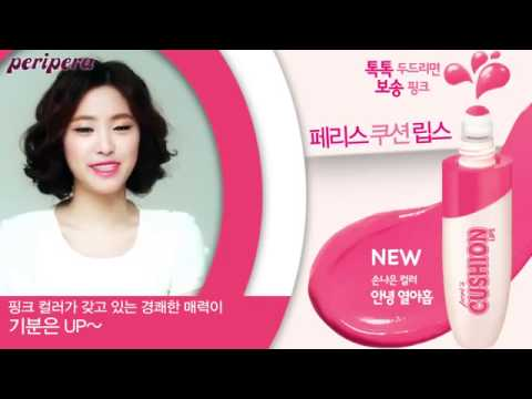 Peripera 'Cushion Lips' CF