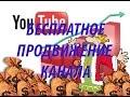 Бесплатная раскрутка видео на ютуб
