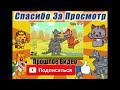 Фрагмент с конца видео - УДАРНЫЙ ОТРЯД КОТЯТ