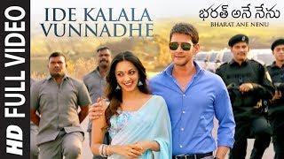 Ide Kalala Vunnadhe Full Video Song    Bharat Ane Nenu