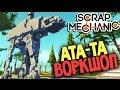 Scrap Mechanic - Крутые Постройки из Мастерской #16
