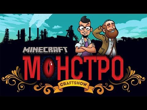 Монстро #5: Куем и перековываем (Minecraft FTB Monster)