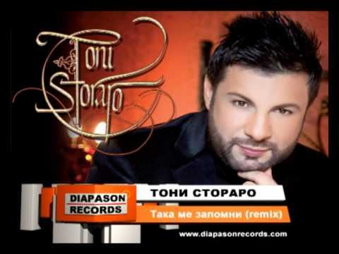 TONI STORARO - Taka me zapomni (remix) / Т. СТОРАРО - Така ме запомни (remix)