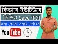 how to save videos to watch later on youtube [bangla tutorial]