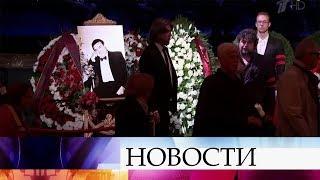 В Москве прощаются с Зурабом Соткилавой.