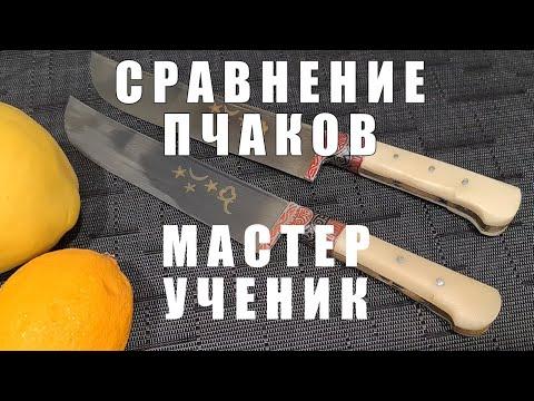 """Узбексий нож пчак """"Традиционный"""""""