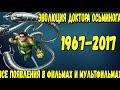 Фрагмент с начала видео - Эволюция Доктора Осьминога все появления в фильмах и мультфильмах (1967-2017)