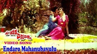 Yendaro Mahanubhavulu -  Ashoka Chakravarthy