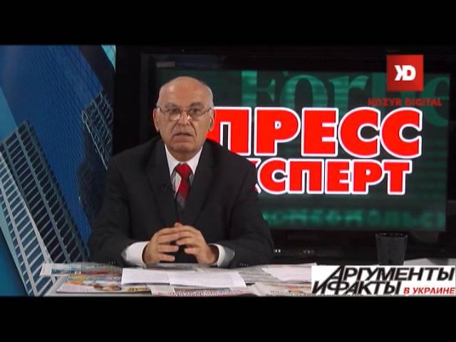 Пресс-эксперт.   Гость - Левон Никогосян.