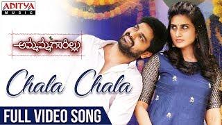Chala Chala Full Video Song | Ammammagarillu