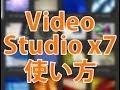 【動画で解説】VideoStudio PRO X7の使い方