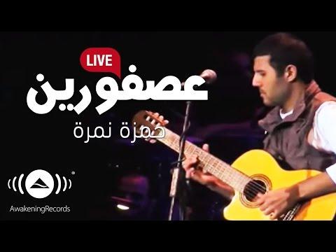 Hamza Namira - -Asforeen- (Live) حمزة نمرة - عصفورين