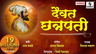 Daivat Chhatrapati - Maharashtra Geet - Sumeet Music