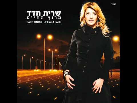שרית חדד - מרוץ החיים - Sarit Hadad - Meroz Hachaim
