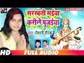 सरस्वती पूजा गीत -सरस्वती मईया करीले पुजईया Saraswti Maiya Karile Pujaiya - Raushni Raunak