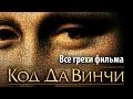"""Все грехи фильма """"Код Да Винчи"""""""