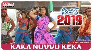 Kaka Nuvvu Keka Full Video Song || Operation 2019