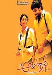 Na AutoGraph Online Telugu Movie