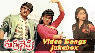 Rudranetra Video Songs || Jukebox