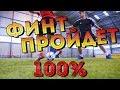 ТОП ФИНТ В ФУТБОЛЕ | ПРОЙДЕТ 100% !!!