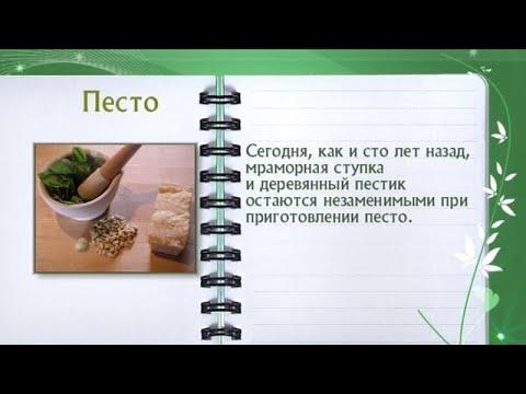 Кулинарная энциклопедия - Песто - UC7XBjhXnmmXFsxmnys9PmDQ
