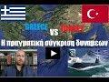 Ελλάδα - Τουρκία - η πραγματική σύγκριση δυνάμεων